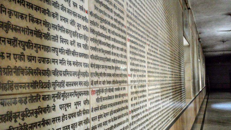 Tulsi Manas Mandir - Varanasi